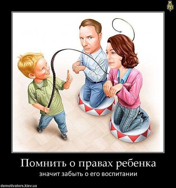 Прикольные картинки про воспитание детей, прикольные картинки надписями