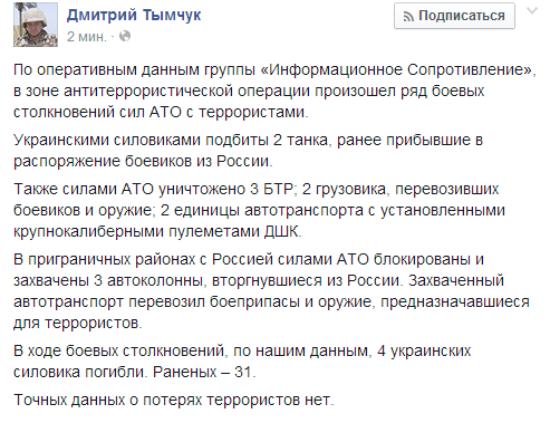 В результате взрыва автобуса лидера террористов в Донецке скончались 3 боевиков - Цензор.НЕТ 9199