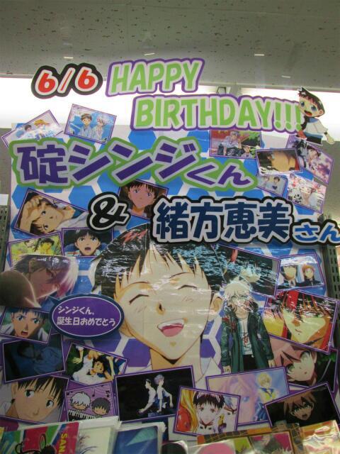 【\おめでとう/】本日(6/6)は「新世紀エヴァンゲリオン」の主人公・碇シンジくんと、その声優さんである緒方恵美さんのお誕生日ワニ!川西店では2人のお誕生日を全力で盛り上げ中ワニ!!コミック14巻のプレミアム限定版もご予約受付中ワニ! http://t.co/C9zo7OHDGj