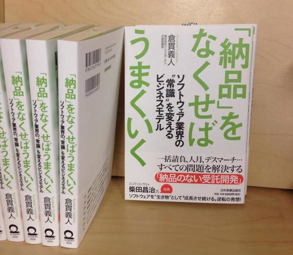 """内容がすごい気になります。 @kuranuki link:「納品」をなくせばうまくいくーソフトウェア業界の""""常識""""を変えるビジネスモデル http://t.co/5D1FqZVVeW http://t.co/5sg0stCdwr"""