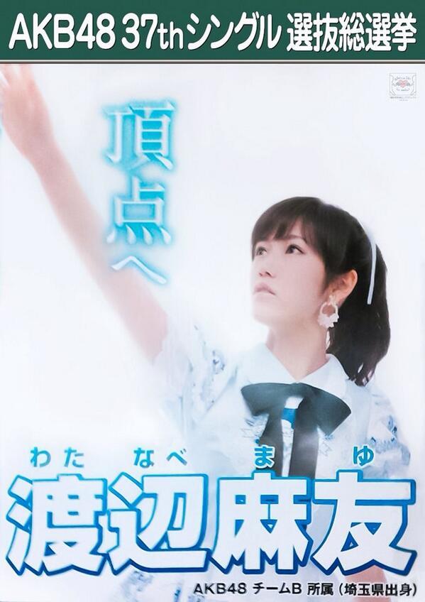 37th総選挙の渡辺麻友