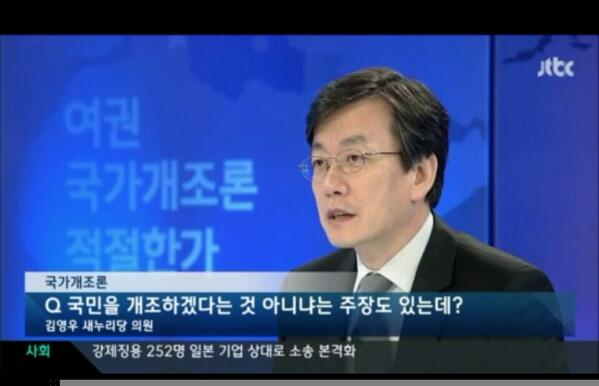 박근혜의 국가 개조론이 국민을 개조하겠다는 것인지 질문하는 손석희 사장..JTBC 가 좋은 이유다..너나 개조하라.. http://t.co/W2jiAI8iUu