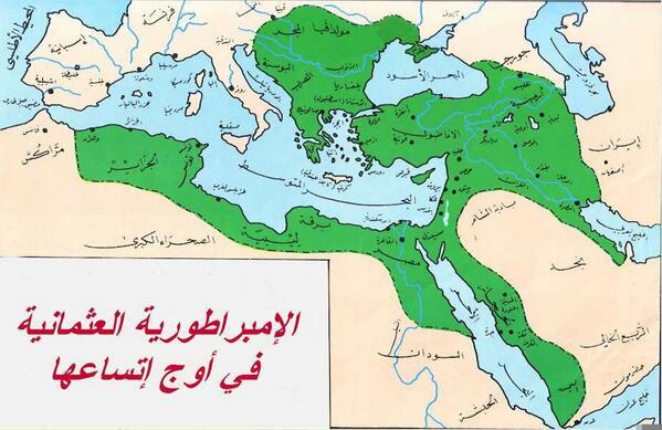 د طلال الجويعد العازمي Pa Twitter خريطة الدولة العثمانية في اقصى اتساعها Http T Co Pbthkejocn