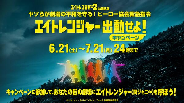 21(土)~「エイトレンジャー出動せよ!キャンペーン」開始。QRコードで点取合戦して最高得点の劇場には関ジャニ∞の誰かが舞台挨拶にやってくる http://t.co/3IV4EPFLsY #エイト出動せよ @eightranger2 http://t.co/ahYs3JYA2i