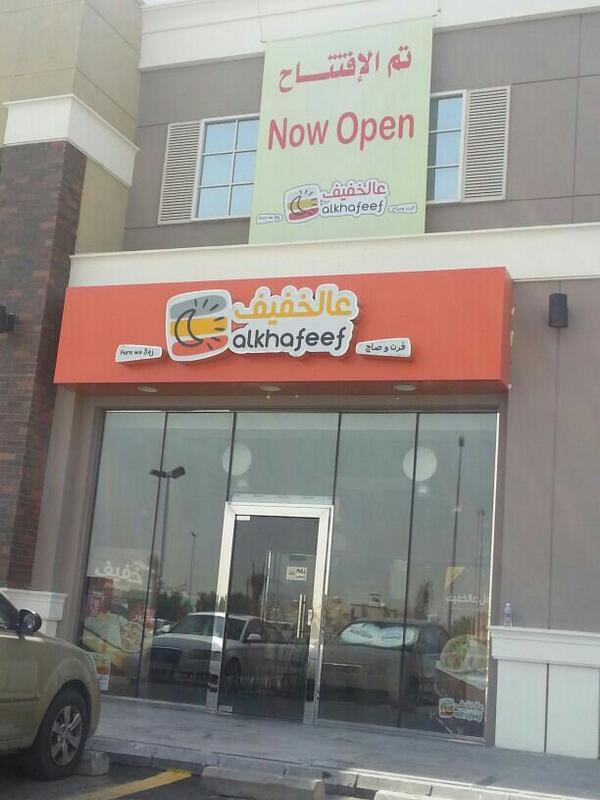مطعم عالخفيف الرياض