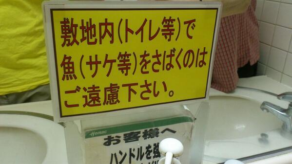 東京とかだとハッテン場とかの注意書がある一方北海道では pic.twitter.com/hVi4DQ6wxK
