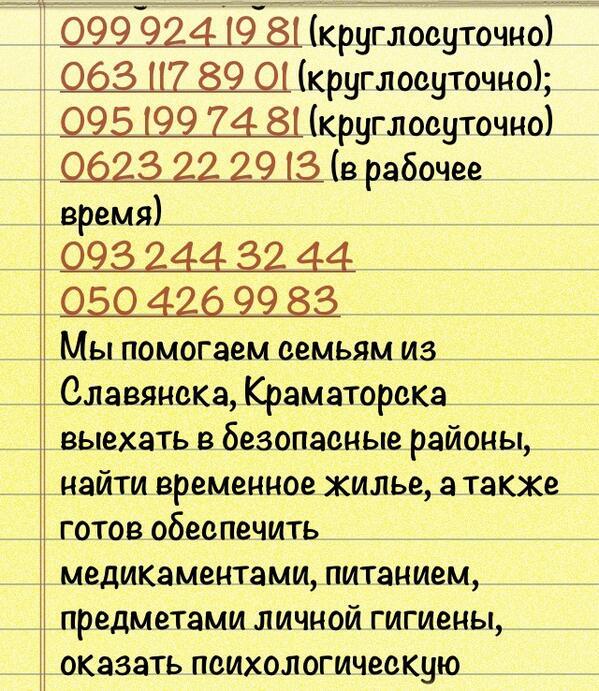 Обстрел аэропорта в Луганске осуществлялся противотанковыми ракетами - Цензор.НЕТ 4147