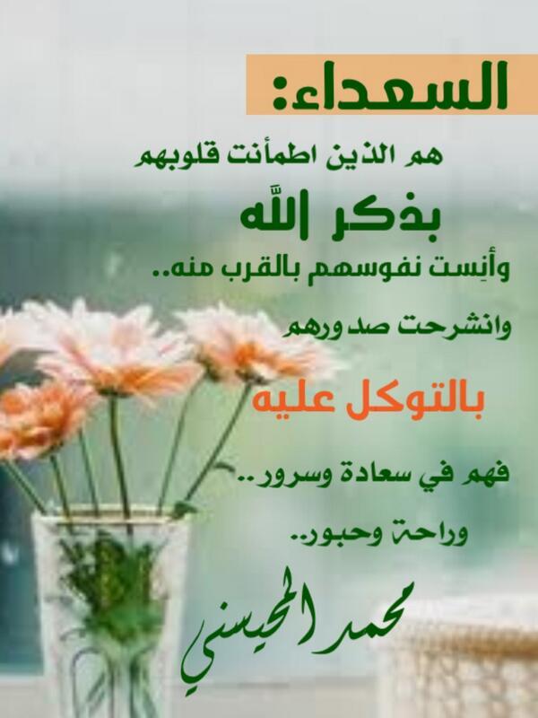 """اااامآل on Twitter: """"السعداء : هم الذين اطمأنت قلوبهم بذكر الله ..."""