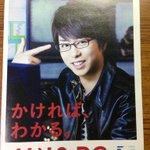 Image for the Tweet beginning: 【拡散希望】 46 櫻井翔 JINSPCパンフ 120円で