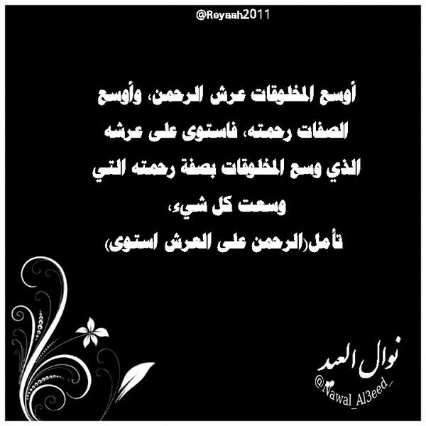 ... دعاء يهز عرش الرحمن apk screenshot