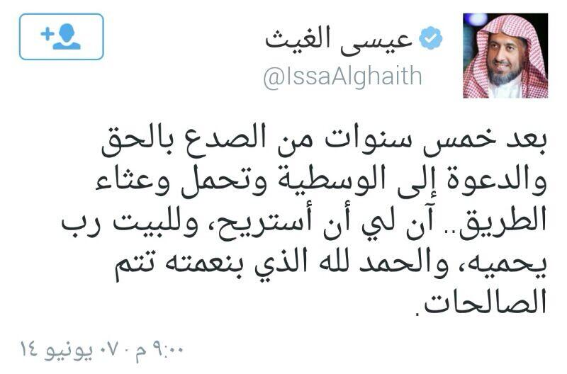اعتزال الشيخ عيسى الغيث تويتر , صورة تغريدة اعتزال الغيث