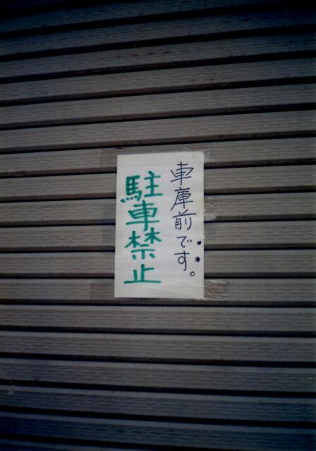 なぜそこを強調。もしや駐車すると殺すという意味か。 pic.twitter.com/Jm4CZT6456