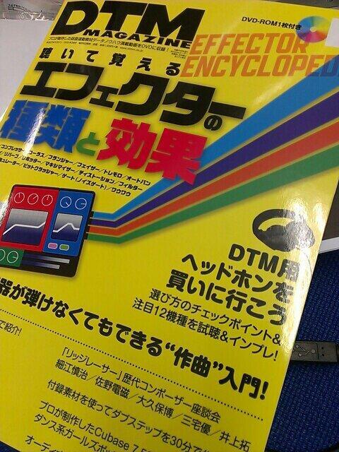 【お知らせ】今月号のDTMマガジン。表紙の右下になにやら気になる記事の見出しがっ! http://t.co/yPipW7xrnQ