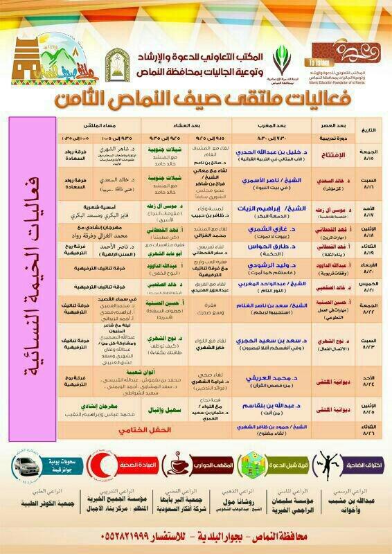 جدول فعاليات ملتقى النماص الثامن