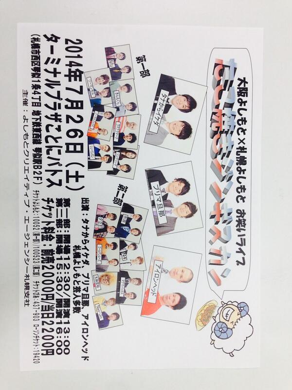 なんと!!! 7月26日(土)に大阪からタナからイケダ、プリマ旦那、アイロンベッドが来ます! 場所はパトス! 2部制になっています!! 前売2000円!当日は2200円です!! 詳しくは写真見てね