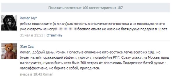 """Очередной раскол у луганских террористов: Болотов обвинил Козицина """"в связях с Нацгвардией"""" - Цензор.НЕТ 5104"""