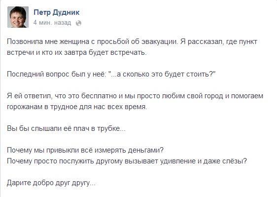 """В соцсетях сообщают о возобновлении обстрелов под Славянском: """"Стреляет не Нацгвардия! Бьют из города!"""" - Цензор.НЕТ 5595"""