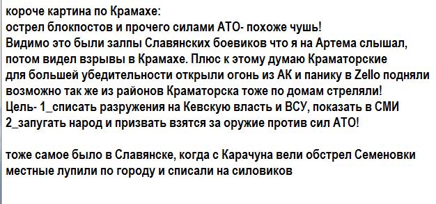 """В соцсетях сообщают о возобновлении обстрелов под Славянском: """"Стреляет не Нацгвардия! Бьют из города!"""" - Цензор.НЕТ 4203"""