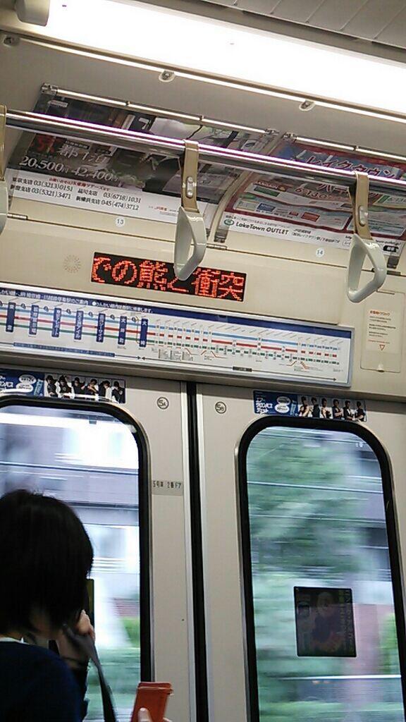 秋田新幹線の遅延理由が熊と衝突のためという衝撃的なテロップ… pic.twitter.com/F4zPjNM6Cv