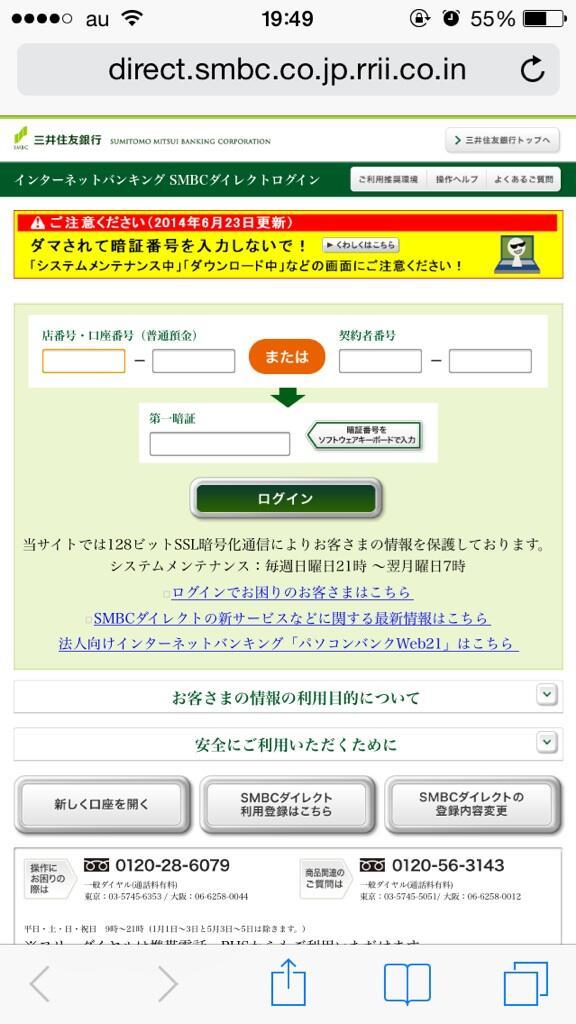 しかもリンク先の偽物ページがかなり本物っぽい  こんなの銀行は要求しない http://t.co/SOznz7glVW