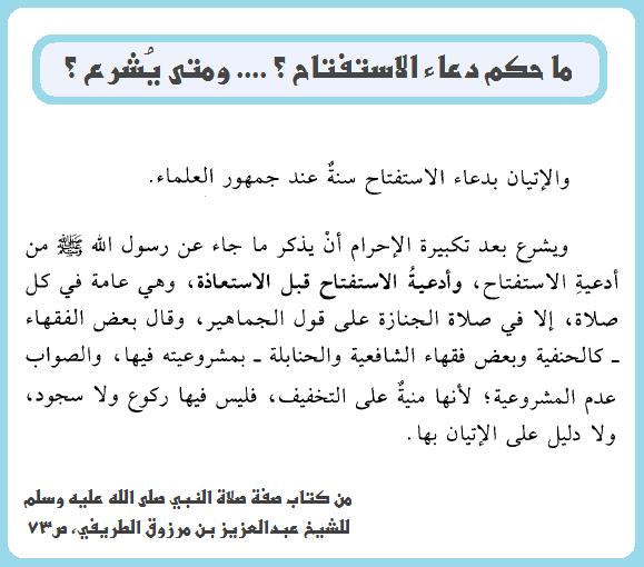 قناة زدني علم ا On Twitter فائدة حكم دعاء الاستفتاح ومتى ي شرع للشيخ عبدالعزيز الطريفي Abdulaziztarefe Http T Co Gyuwmbhjln