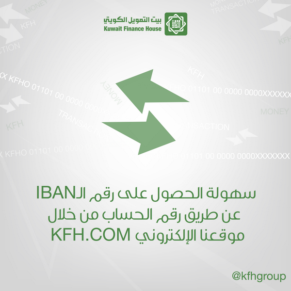 Kuwait Finance House On Twitter يمكنكم الحصول على رقم الـ Iban