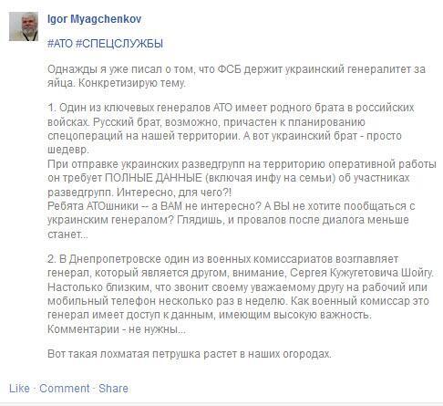 Власти и армейское командование предают солдат и сливают Донбасс, - профсоюзный лидер горняков - Цензор.НЕТ 860