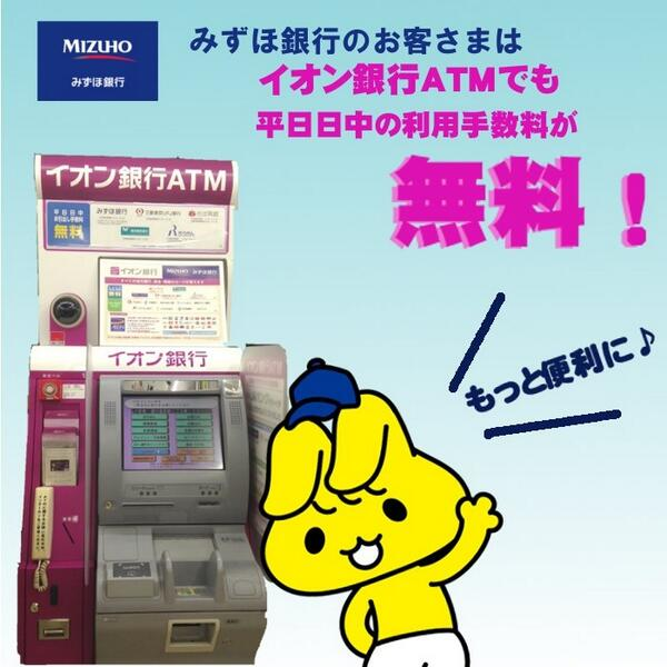 みずほ atm イオン 銀行