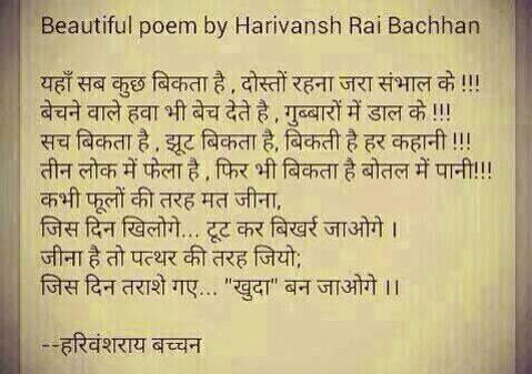 Koshish karne walon ki haar nahi hoti essay