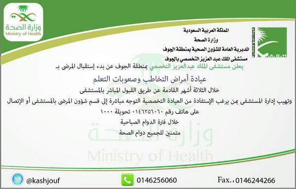 مـ سـ تـ ـشـ ـفى الملك عبدالعزيز التخصصي On Twitter يعلن المستشفى عن بدء استقبال المرضى بـ العيادة التخصصية لأمراض التخاطب وصعوبات التعلم الجوف سكاكا Http T Co Omvnmmyfip