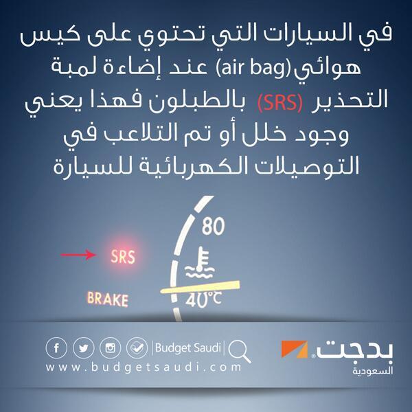 بدجت السعودية On Twitter ماذا تعني اضاءة لمبة Srs بالطبلون