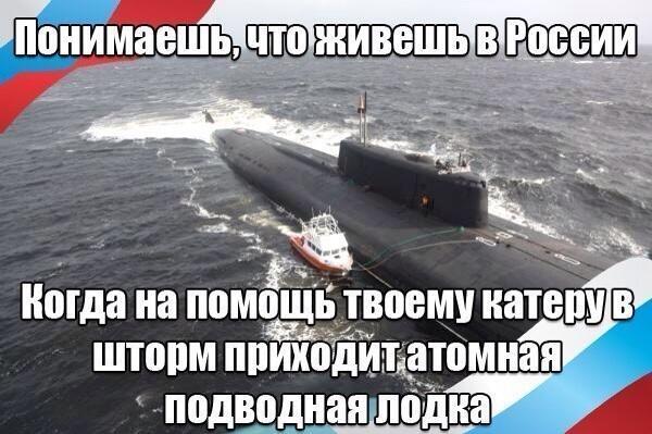 Демотиваторы про подводников