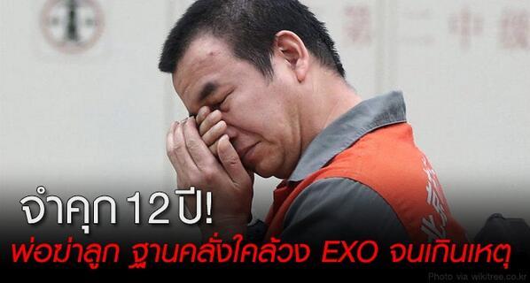 """จำคุก12ปี! พ่อฆ่าลูกสาว ฐานคลั่งไคล้วง """"EXO"""" http://t.co/ML1oybjvwq #SpringNews http://t.co/prFjvvDgdN"""