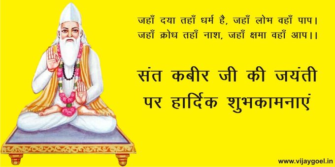 Kabir Jyanti (कबीर जयंती) : IMAGES, GIF, ANIMATED GIF, WALLPAPER, STICKER FOR WHATSAPP & FACEBOOK
