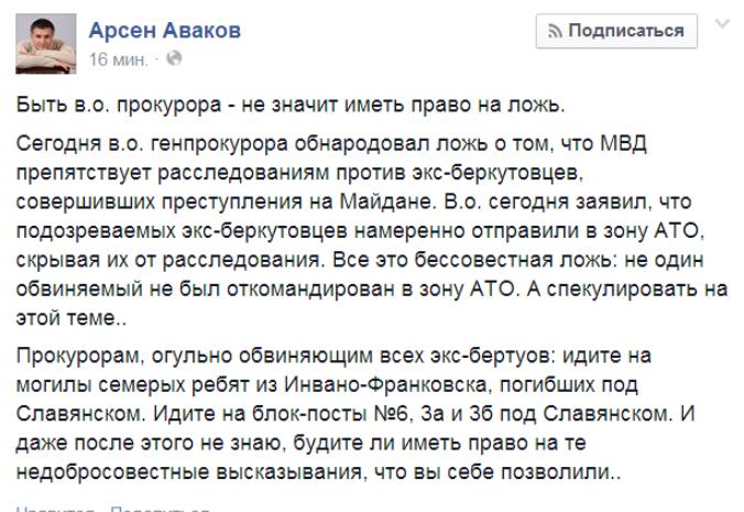 Аваков опроверг слова ГПУ, что экс-беркутовцев отправили в зону АТО, чтобы скрыть от расследования - Цензор.НЕТ 729