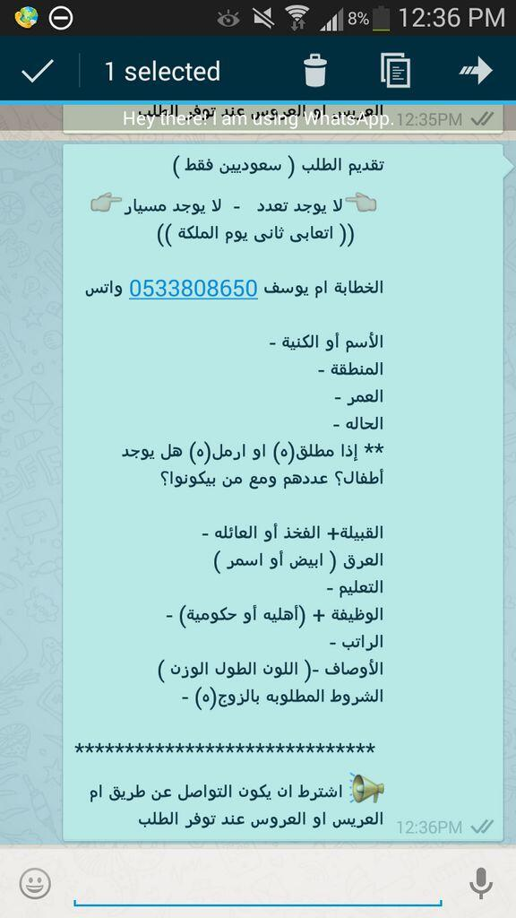 خطابة لجميع المناطق Alsedq Manjat Twitter