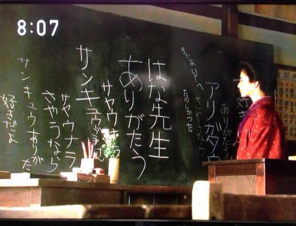 朝市の表情がせつなくてもらい泣き。 黒板の端に、一つだけ妙にしっかりとした字で書かれた「好きだよ」は、やはり朝市の手蹟なの…? #花子とアン http://t.co/H7sFPfD7cL