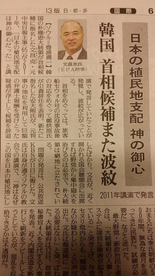 일본 신문에서 보니 영락없이 일본사람 같다. http://t.co/rkvKjJKgJf