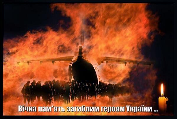 Военнослужащие из сбитого террористами самолета отдали жизни за то, чтобы Украина оставалась свободной, - Турчинов - Цензор.НЕТ 9662