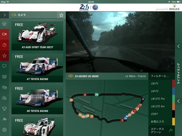 ルマンアプリ、国際映像だけでなく全車のオンボードとラップまで観れてすげーいい。最the高である。F1も見習ってください #wecjp #LM24jp http://t.co/8wn93P7uls