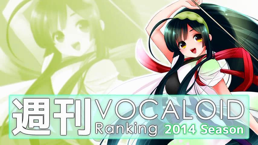 週刊VOCALOIDとUTAUランキング #349・291 [Vocaloid Weekly Rank #349] BqJG1aVCMAAbWE0