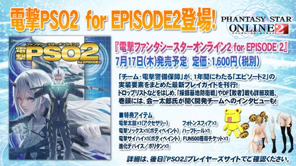 電撃PSO2 for EP2