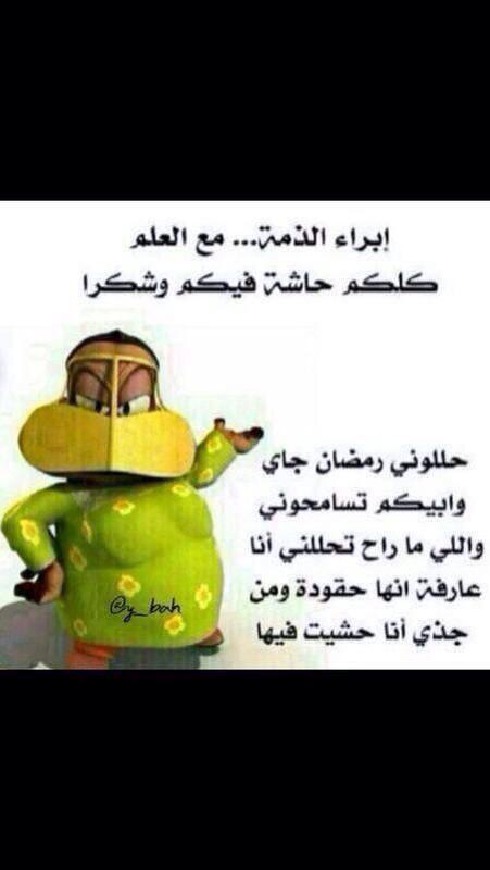 شواخي On Twitter رمضان قرب ف سامحوني احبتي ومتابعيني الاعزاء Http T Co Vgd8kfeovw