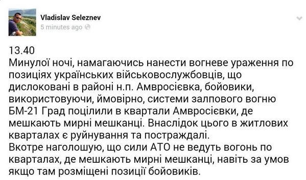 Террористы под угрозой расстрела заставляют жителей Донбасса вступать в свои ряды, - СМИ - Цензор.НЕТ 8352