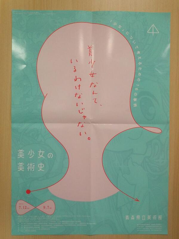 美少女の美術史展のポスターが届きました!なんてかわいらしい…!さっそく会社入口に掲示しました。青森県美さんらしくてすてきなデザインですね。編M http://t.co/QwYmEsahEZ