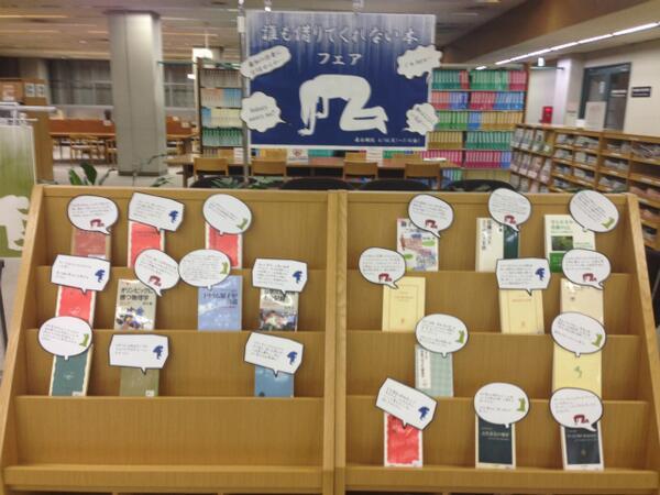 展示の効果絶大です!今朝からここまででなんと15冊以上の「誰も借りてくれない本」が借りられて行きましたー!良かった良かった!(;∇;) これは新たに本を補充しなければ! pic.twitter.com/Y9y4SzSc5p