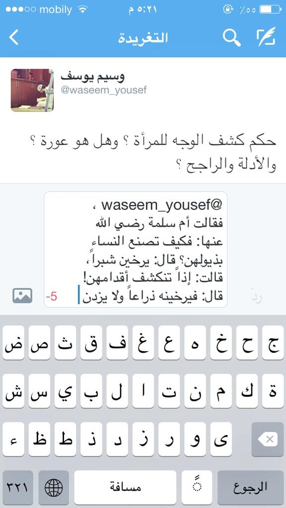 Dr Waseem Yousef On Twitter حكم كشف الوجه للمرأة وهل هو عورة والأدلة والراجح Http T Co Dvuy510wtu