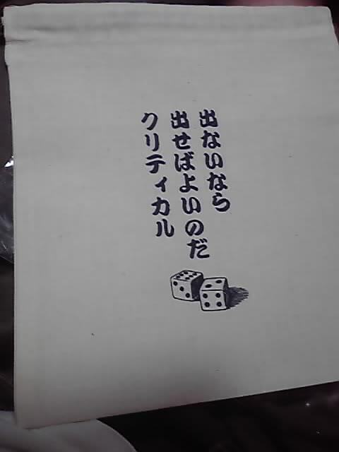 そうそう、TRPG文華祭で、こんな素敵なダイス袋をいただいてしまったのですよ。TRPG教養講座から、織田信長の名言より。 http://t.co/SdzNk7YfZn