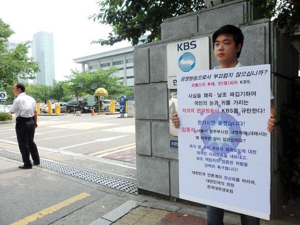 한국대학생포럼 kbs규탄 1인 피켓시위. http://t.co/QOktpd3zin 로 들어가시면 성명서 전문 보실수 있습니다. http://t.co/I3QMqDAarr