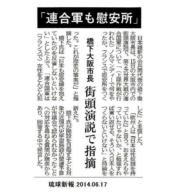 本気かと思う発言。「連合国軍は女性をどんどん犯した。おまえらもやっていたじゃないか、と勉強すれば言い返せる。そういう日本人をつくらないといけない」と橋下大阪市長が街頭演説。慰安婦にされたアジア女性やアジアの国々への反省は微塵もない。 http://t.co/xSq4ISXDlD